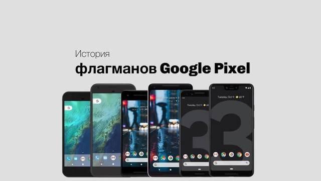 История флагманов Google Pixel